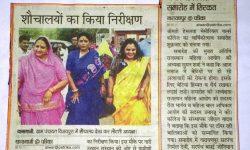 SBM News coverage of Initiative Swatch Bharat Mission initiative by NUS 4