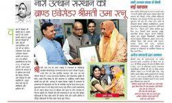 Nari Utthan sansthan