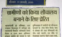 SBM News coverage of Initiative Swatch Bharat Mission initiative by NUS 2