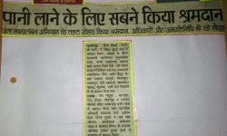 Shramdan News Coverage of Shramdan