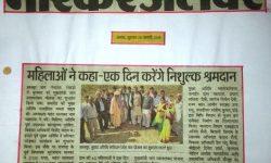 Shramdan News Coverage of Shramdan Initiative